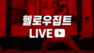 [헬로우집트  LIVE ] 40분 전신타바타(LAURE…