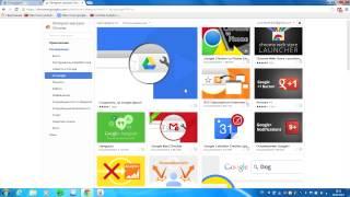 Уведомление о доставки писем. Интернет-магазин Chrome