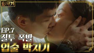 화유기 EP7-12 이승기 질투 키스🙈 삼장 오연서 손 잡은 첫사랑남 등장에 눈 돌아간 손오공