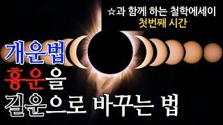 [Heagwang Astrology]개운법_흉운을 길운으로 바꾸는 법_별과 함께 하는 철학에세이
