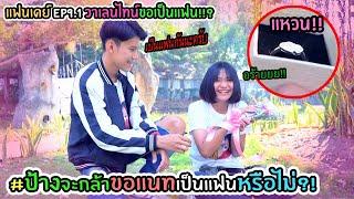 แฟนเดย์ EP9.1(พิเศษ): วานเลนไทน์ ป้างขอแนทเป็นแฟน!!?? #เซอร์ไพรสสส???