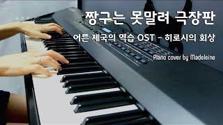 짱구는 못말려 극장판 어른 제국의 역습 OST - 히로시의 회상(ひろしの回想 / Hiroshi no Kaisou) Piano cover by Madeleine