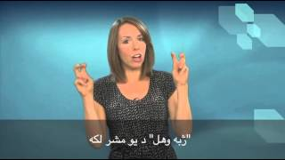 English in a Minute 49 - (Mouth Off) VOA Pashto