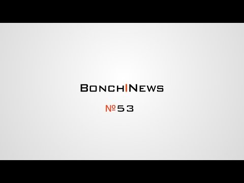 Bonch News 53