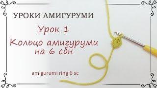 1. Уроки вязания амигуруми для начинающих: как вязать кольцо амигуруми крючком