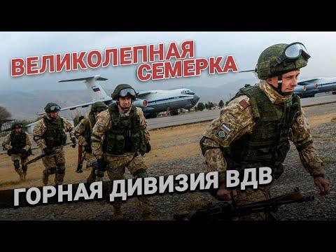 Горная дивизия ВДВ России: Великолепная семерка