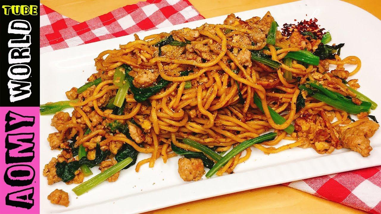 Easy Stir Fry Noodles with Ground Pork Recipe   AOMYWORLDtube