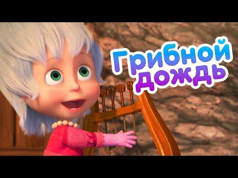 Смотреть онлайн мультфильм грибной дождь