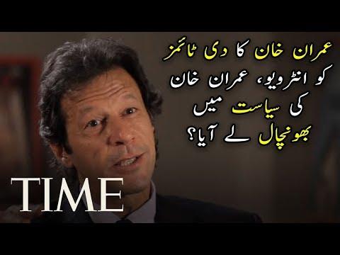 The Times Ko Imran Khan Ka Interview Kiya Raaz Khul Gaye ? - On The Front with Kamran Shahid