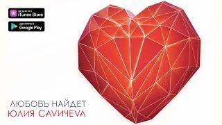 Юлия Савичева — Любовь найдет (Премьера трека 2019)