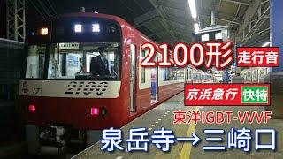 【鉄道走行音】京急2100形2117編成 泉岳寺→三崎口 快特 三崎口行