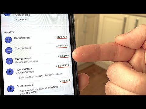 Маленький, но пассивный доход на телефоне без вложений - Реальность!