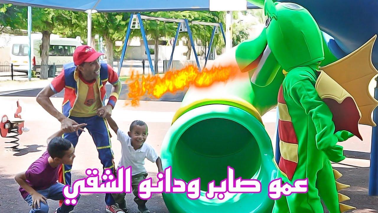عمو صابر والديناصور دانو الشقي - amo saber and the bully dano