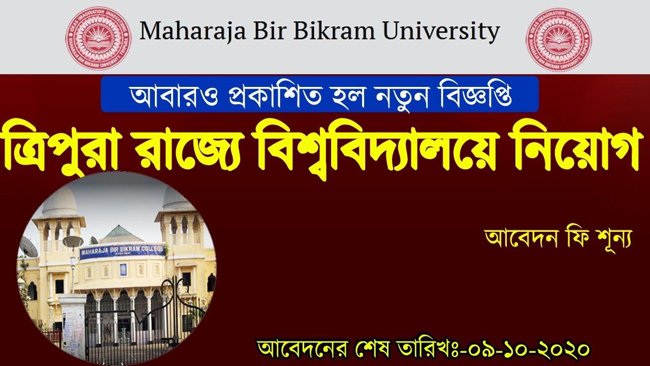 ত্রিপুরা রাজ্যের বিশ্ববিদ্যালয়ে নিয়োগ ২০২০। Maharaja Bir Bikram University Vacancy September 2020