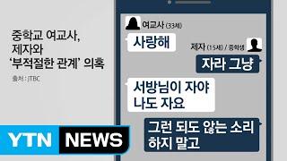 30대 여교사, 15세 제자와 성관계 엇갈린 주장 '논란' / YTN (Yes! Top News)