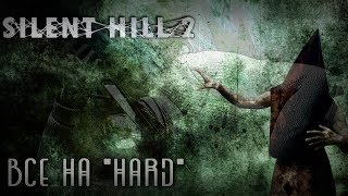 Silent Hill 2 Всё на HARD (Загадки и бой: Сложно)