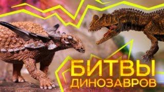 Убийца Аллозавр Нападает На изможденную Зауропельту! БИТВА ДИНОЗАВРОВ | Документальный фильм 2017