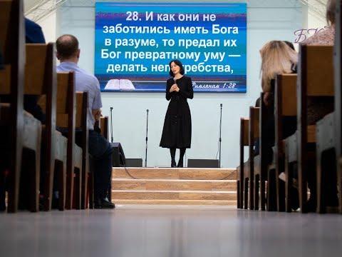 """Евгения Пронькина 15.03.2020 г. """"Предал их Бог превратному уму."""""""