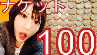 【大食い】ナゲット100個に挑戦!【木下ゆうか】100challenge-Nuggets  | Japanese girl did Big Eater Challenge