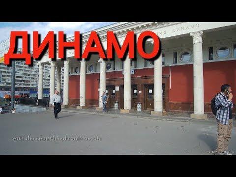 станция метро Динамо // 30 мая 2019