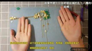 Cách làm trâm cổ trang Trung Quốc 🇨🇳#10- Nhã Di Các