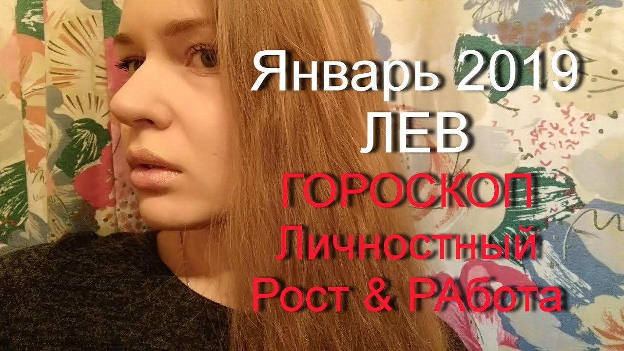 Гороскоп Январь 2019 ЛЕВ/»Я» и Работа