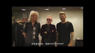 Queen + Adam Lambert are coming to Shanghai!