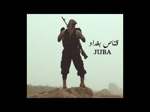 وثائقي مدهش أخطر قناص عربي عرفه التاريخ 🎯 | قناص بغداد JUBA