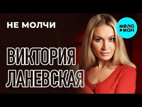 Виктория Ланевская - Не молчи Single