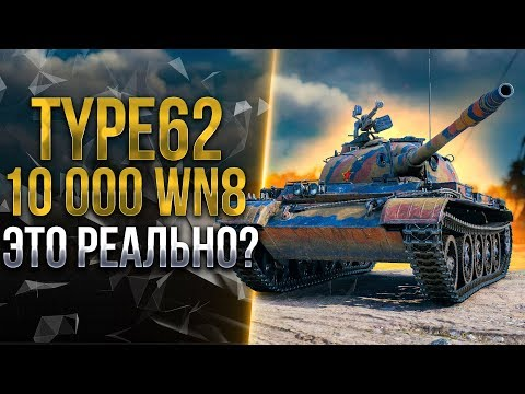 Type 62. Смотр танка за Twitch Prime | Смогу сделать 10.000 WN8 ?