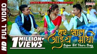 new tharu song 20182074 har saal aaith maghiftaaelish alisha prameswar chaudhary