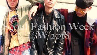 SQUAD GOALS at Seoul Fashion Week 18FW