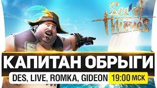 КАПИТАН ОБРЫГИ - DeS, Romka, Live, Gideon [19-00]