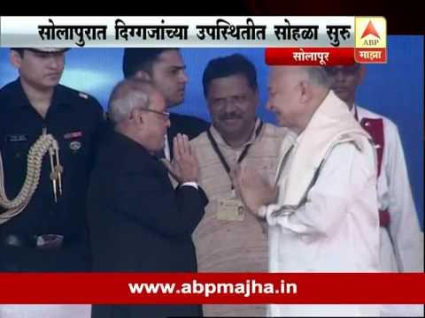 Solapur : President Pranab Mukherjee honoured Sushil Kumar Shinde