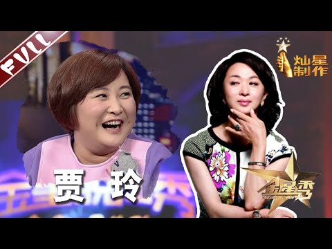 《金星时间》第87期:欢乐喜剧人搞笑女神贾玲爆笑小品《疯狂的怪癖》  The Jinxing show 1080p官方无水印   金星秀