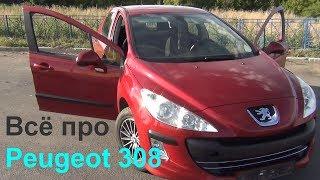 Недостатки Пежо 308.  Обзор Peugeot 308.  Пыжик тест-драйв.