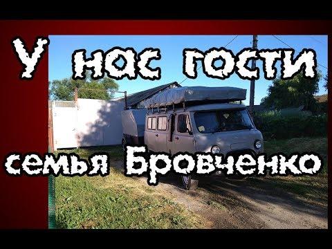 Семья  Бровченко у нас в гостях. - Ржачные видео приколы