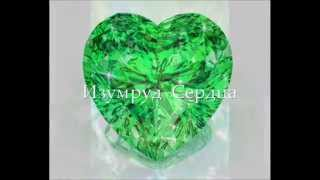 "Emerald of the Heart :: Music by Karunesh ""Journey of the Heart"" ::"