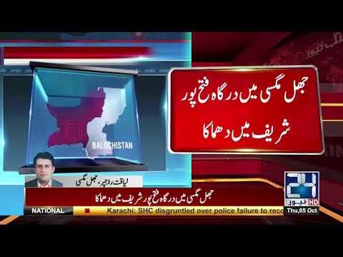 Balochistan Mein Dhamaka Ho Gaya