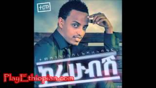 ▶ New Ethiopian Music 2013   Temesgen Gebregziabeher   Tegetatemu
