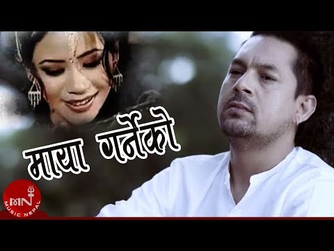Maya Garne Ko | Ram Krishna Dhakal | Sneha Panta | Nepali Superhit Song | Nepali Adhunik Song