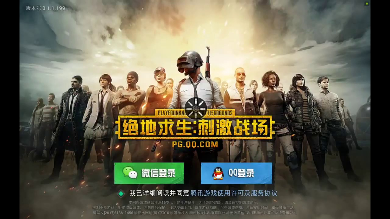 Download Pubg Mobile: How To DOWNLOAD PUBG MOBILE! Chinese Version! Lightspeed