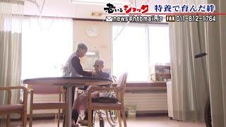 【老いるショック】特別養護老人ホームの昔と今 そこで生まれた絆 2016年3月4日放送