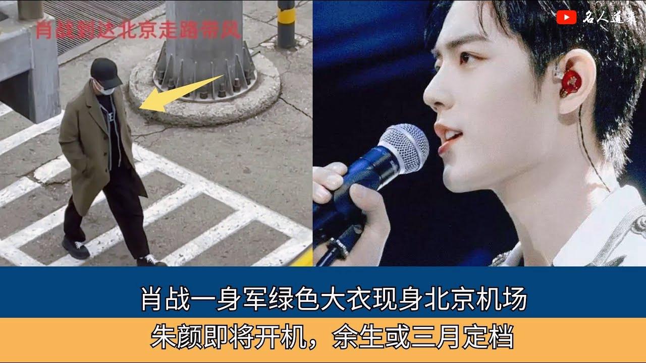 肖战一身军绿色大衣现身北京机场,朱颜即将开机,余生或三月定档