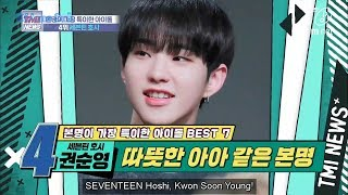 [Indo Sub] Mnet TMI News Ep. 31 - SEVENTEEN's Hoshi Tiger's Look on Stage by DiAme Sub