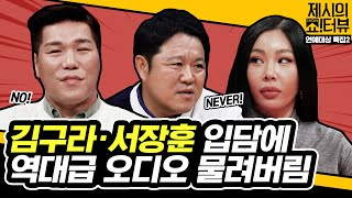 Kim Gu-ra and Seo Jang-hoon made chaos of overlapped audio.《Showterview with Jessi》 EP.28 by Mobidic