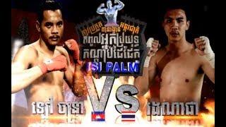 Lao Chantrea Vs (Thai) Rongnapha, ISI CNC boxing, 22/April/2018 | Khmer Boxing Highlights