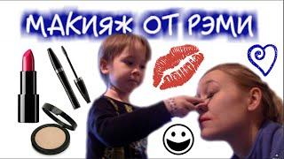 МАКИЯЖ ЧЕЛЛЕНДЖ! MAKE UP CHALLENGE. Сын делает макияж маме. Макияж челлендж.