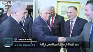 مصر العربية | رئيس الوزراء التركي يستقبل الرئيس الفلسطيني في أنقرة