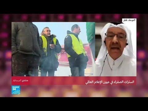 منتدى الصحافة: -السترات الصفراء- في عيون الإعلام العالمي  - نشر قبل 2 ساعة